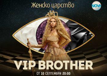 ЗАЩО МЪЛЧИ VIP BROTHER?