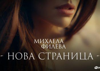 """""""Нова страница"""" за Михаела Филева (ВИДЕО)"""