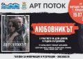 """""""Арт Поток""""2019 завладява Южното Черноморие"""