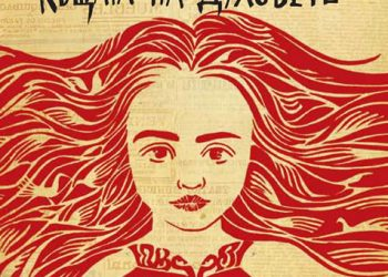 Трилогията на Исабел Алиенде с ново художествено оформление