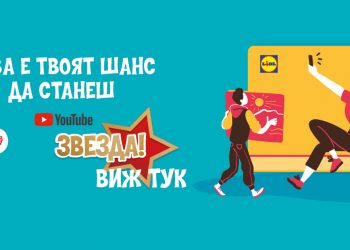 Искаш да станеш Youtube звезда? Lidl имат идея за теб