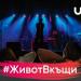 URBO представя URBO Live и инициативата #ЖивотВкъщи #АзОставамВкъщи