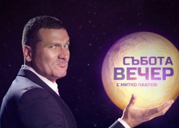"""БНТ представя """"Събота вечер с Митко Павлов"""""""