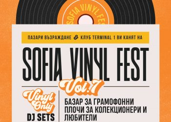 Седмото издание на SOFIA VINYL FEST отново ще събере най-големите фенове на плочите