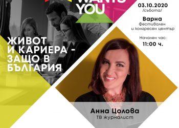 Анна Цолова се присъединява към лекторите на Bulgaria wants you