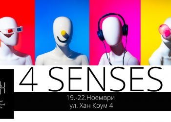 4 сетива в 4 сезона за 4 дни през призмата на 4 модни колекции