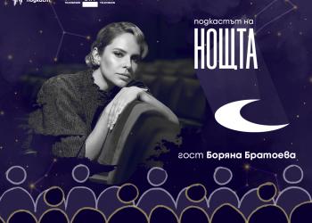 """Боряна Братоева и Марин Янев са първите гости в """"Подкастът на Нощта"""" на БНТ"""