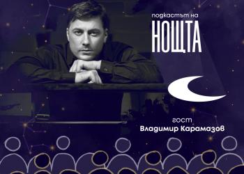 """Владимир Карамазов в """"Подкастът на Нощта""""на БНТ"""