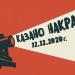 """""""КАЗАНО НАКРАТКО"""" – най-доброто от късометражното кино онлайн"""