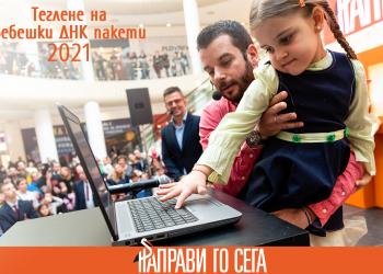Бейби бум в България – хиляди семейства в очакване да се роди нов живот