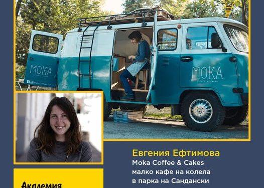 30000 лв. спечелиха финалистите в Академия за местни предприемачи 4.0