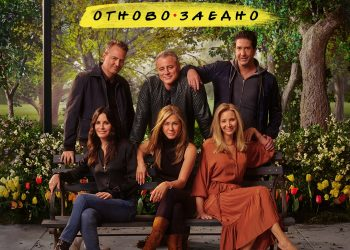 """""""Приятели: Отново заедно"""" с едновременна премиера в HBO GO и у нас на 27 май"""