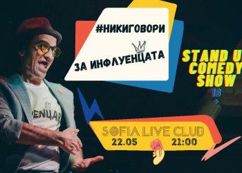 Ники Станоев говори за Инфлуенцата
