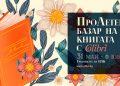"""30 години """"Колибри"""" – 30 % празнична отстъпка за всички книги"""