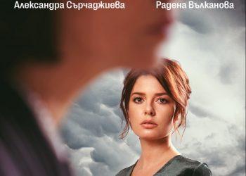 """Моноспектакълът """"На живо"""" – вълнуващата изповед на Алекс Сърчаджиева"""